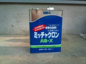 ミッチャクロン AB・X(染めQテクノロジィ)