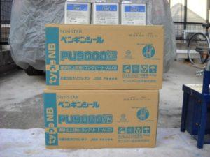 シール材:ペンギンシール PU9000(サンスター)