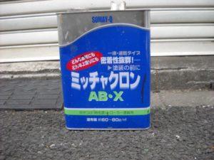 ミッチャクロンAB・X(染めQテクノロジィ)