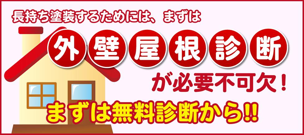 長持ち塗装するためには、まずは外壁屋根診断が必要不可欠です!まずは無料診断から。