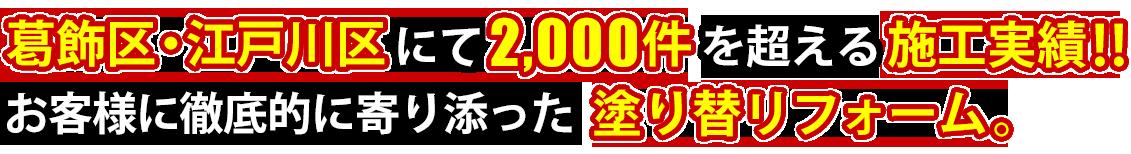葛飾区・江戸川区にて2,000件を超える施工実績!お客様に徹底的に寄り添った塗り替リフォーム。