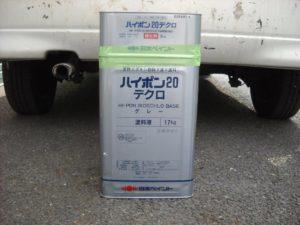 ハイポン20デクロ(日本ペイント)